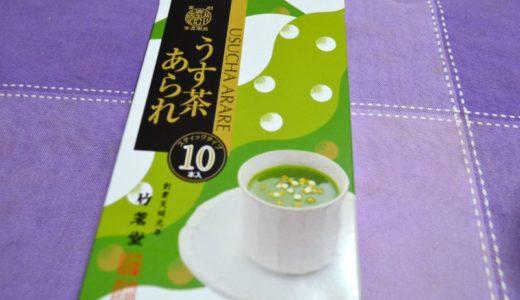 懐かしい甘さとノスタルジー「うす茶あられ」竹茗堂