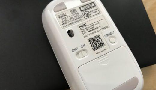 無線マウスの動作が不安定になったときの対処法:センサー部分のホコリを取り除け!