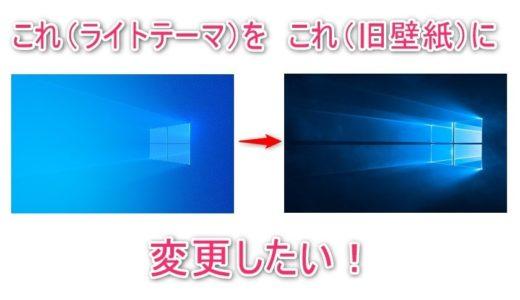 windows10をupdateしたらデフォルト壁紙がライトブルーになった。1つ前の壁紙に戻す方法