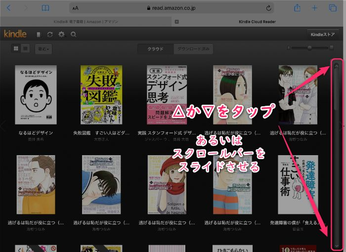 Kindle Cloud Reader 管理画面