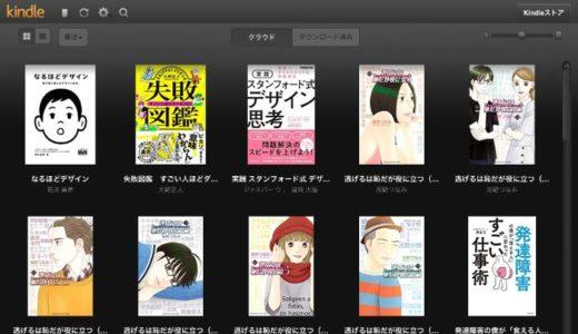 Kindle Cloud Readerで本を開けないときの対処法(iPad、Safari使用時)