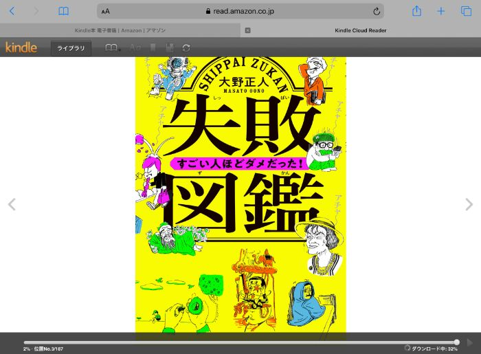 Kindle Cloud Reader 表紙